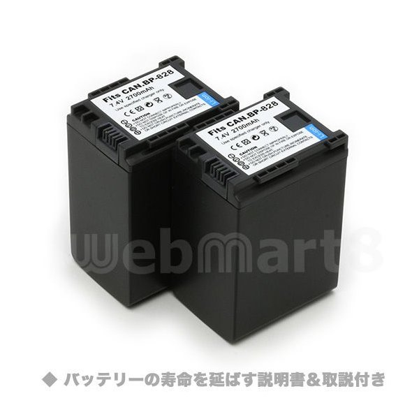 キヤノン BP-828 互換バッテリー2個セット