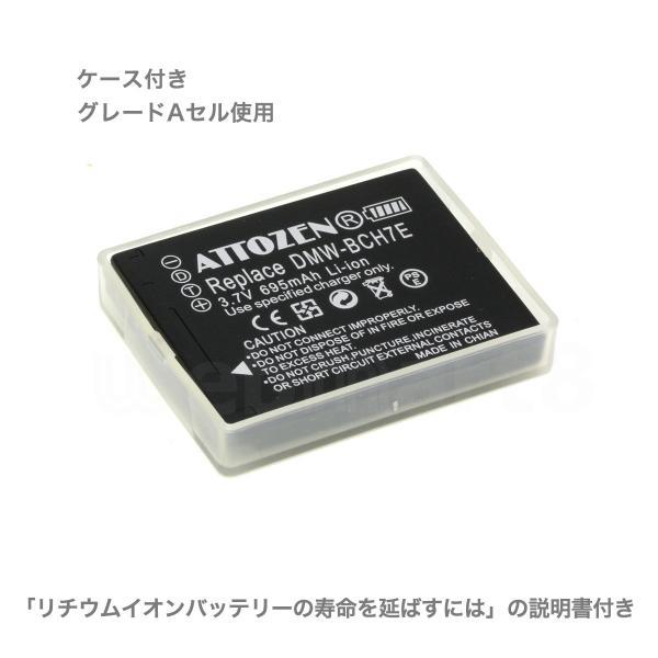 パナソニック DMW-BCH7 互換バッテリー