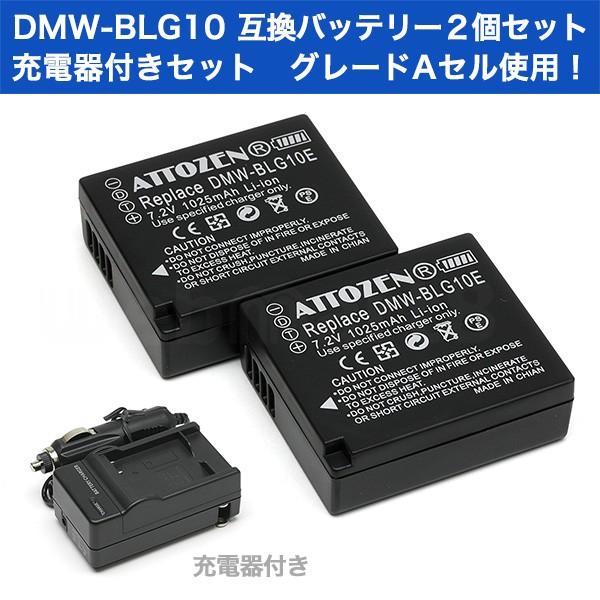 パナソニック DMW-BLG10 互換バッテリー 2個セット 充電器付き ★グレードAセル使用
