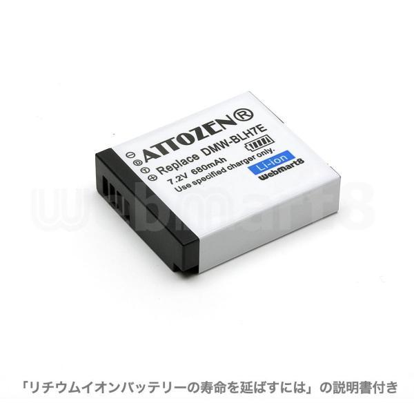 パナソニック DMW-BLH7 互換バッテリー