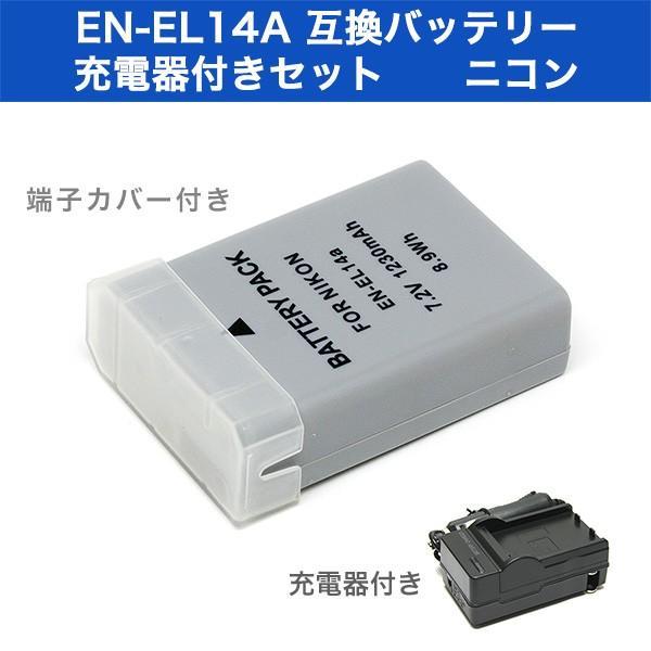 ニコン EN-EL14A互換バッテリー 充電器付き
