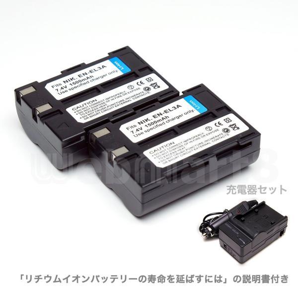 ニコン EN-EL3A互換バッテリー 2個セット充電器付き