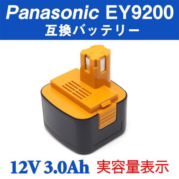 パナソニック EY9200/EZ9200対応互換バッテリー 12V 3000mAh(PANASONIC対応)