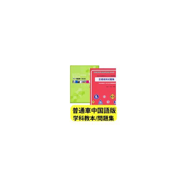 中国語版/問題集・学科教本セット(東京平尾出版)|webshop-nishimurado