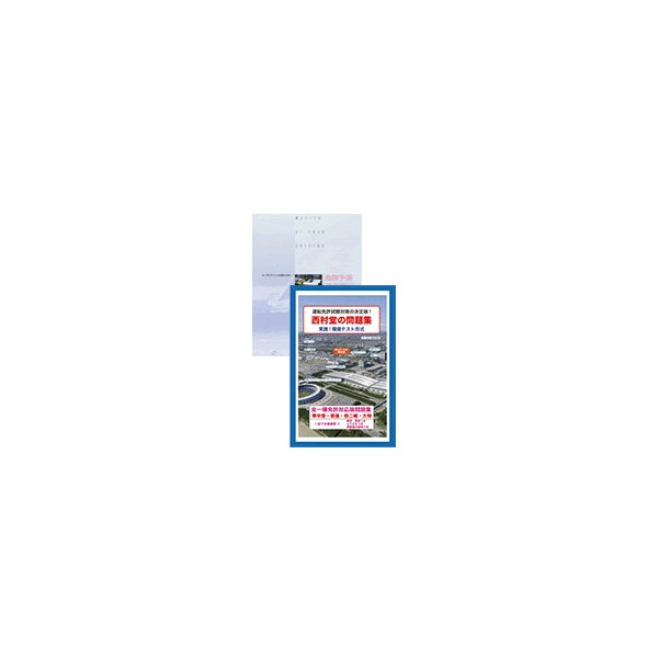 西村堂の問題集 普通車・自動二輪模擬テスト[危険予測マスターつき]|webshop-nishimurado