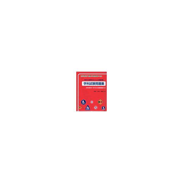 改訂新版  学科試験問題集〈 危険予測問題つき 〉/日本語版(東京平尾出版)|webshop-nishimurado
