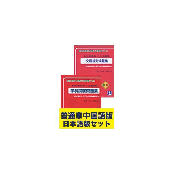 改訂新版 学科試験問題集 /中国語版日本語版セット(東京平尾出版)|webshop-nishimurado