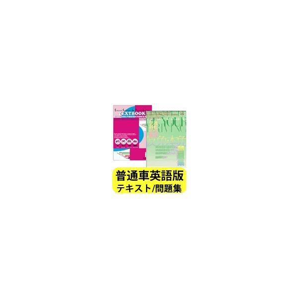 英語版/西村堂S-Courseオリジナルテキスト<普通車>・英語版問題集workbook<English>(トヨタ名古屋教育センター)セット|webshop-nishimurado