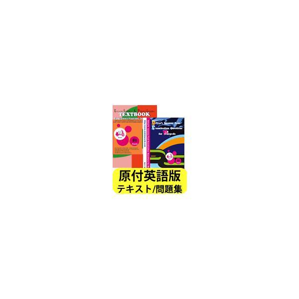 英語版/西村堂原付問題集/S-Courseオリジナルテキスト〈原付用〉セット|webshop-nishimurado