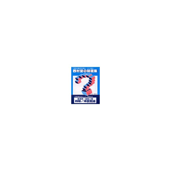 西村堂の問題集  普通車・自動二輪  段階項目別|webshop-nishimurado