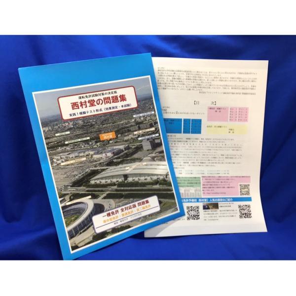 西村堂の問題集 一種 新模擬問題集 普通車 自動二輪 仮免 webshop-nishimurado