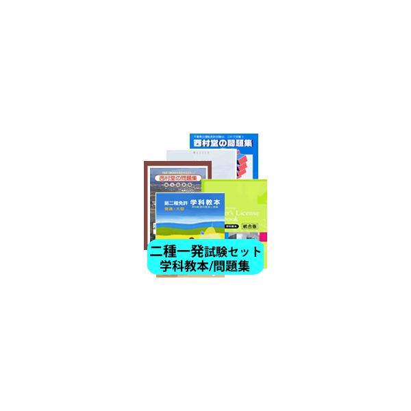 西村堂の大型二種・普通二種   一発試験合格セット  [学科教本・二種学科教本・危険マスターつき]|webshop-nishimurado
