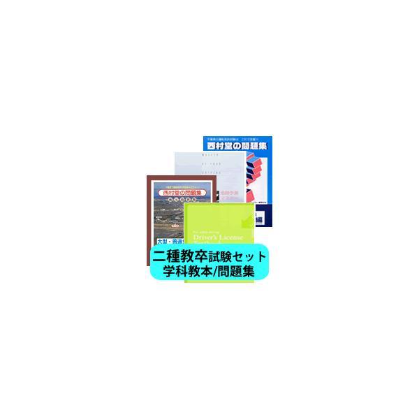 西村堂の大型二種・普通二種   教卒試験合格セット  [学科教本・危険マスターつき]|webshop-nishimurado