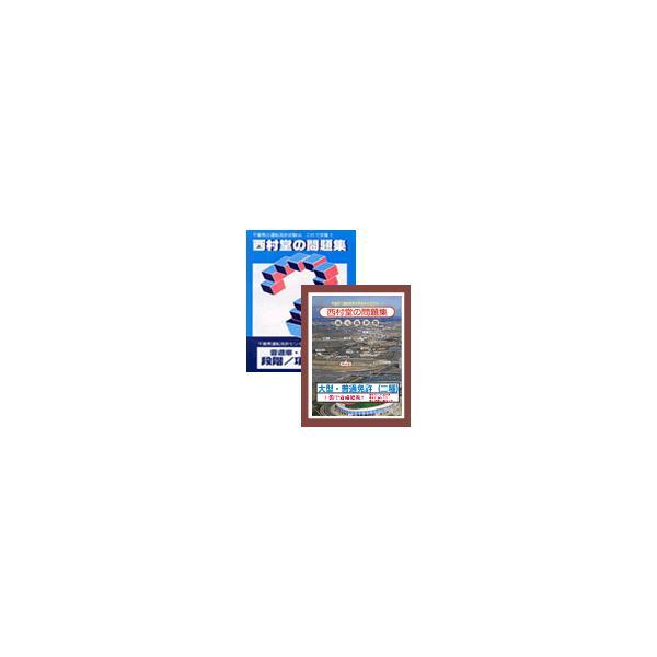 西村堂の問題集  大型二種・普通二種  合格セット|webshop-nishimurado