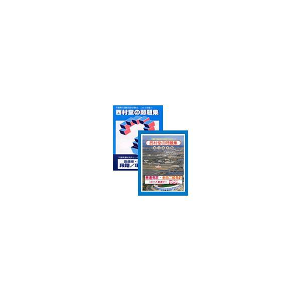 西村堂の問題集  普通車・自動二輪  合格セット|webshop-nishimurado