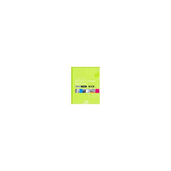 学科教本 統合版/  (東京平尾出版)|webshop-nishimurado