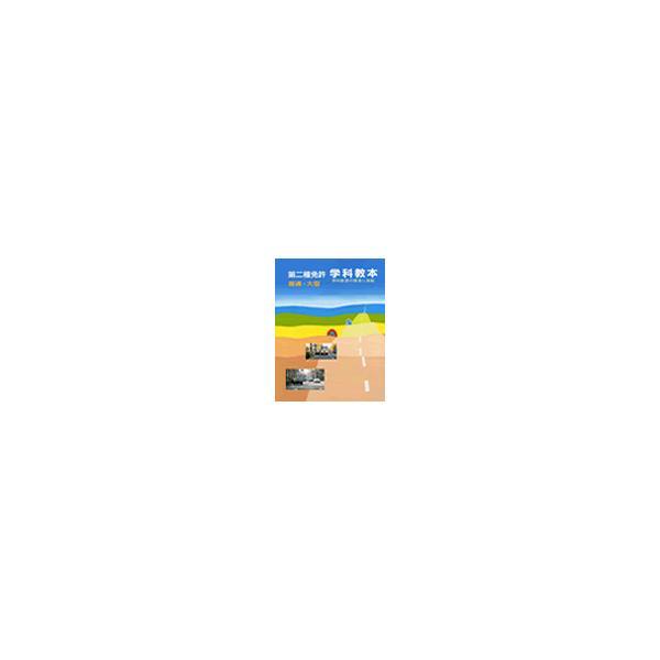 第二種免許 学科教本  / 普通中型大型 (東京平尾出版)|webshop-nishimurado