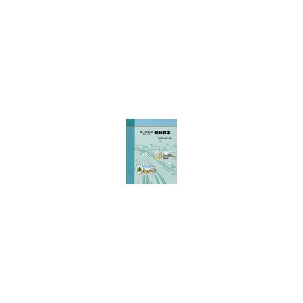 第二種免許 運転教本 / 普通中型大型 (東京平尾出版)|webshop-nishimurado
