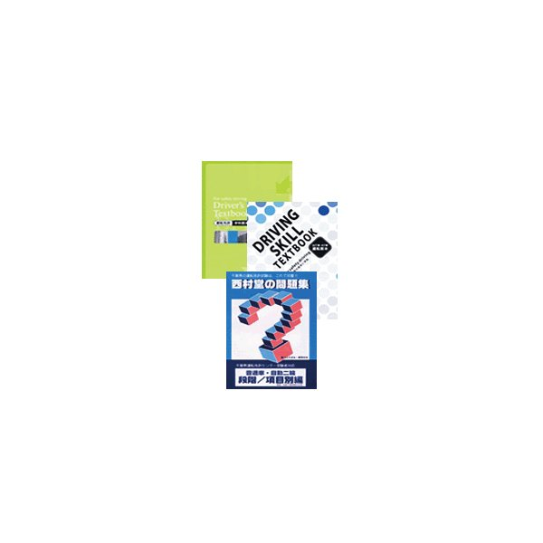 第一種免許  学科教本・運転教本セット[段階項目別問題集つき]|webshop-nishimurado