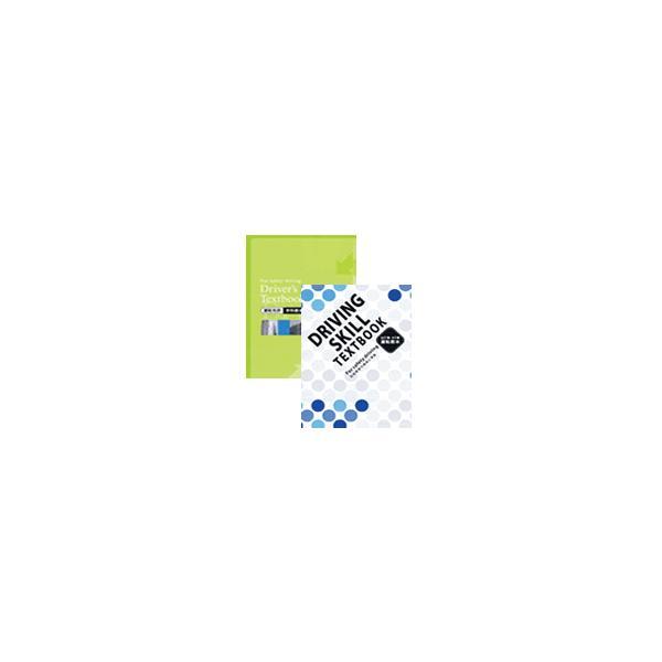 第一種免許  学科教本・運転教本セット (東京平尾出版)|webshop-nishimurado