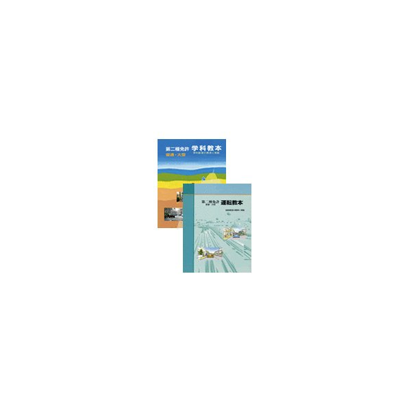 第二種免許 学科教本・運転教本セット (東京平尾出版) webshop-nishimurado