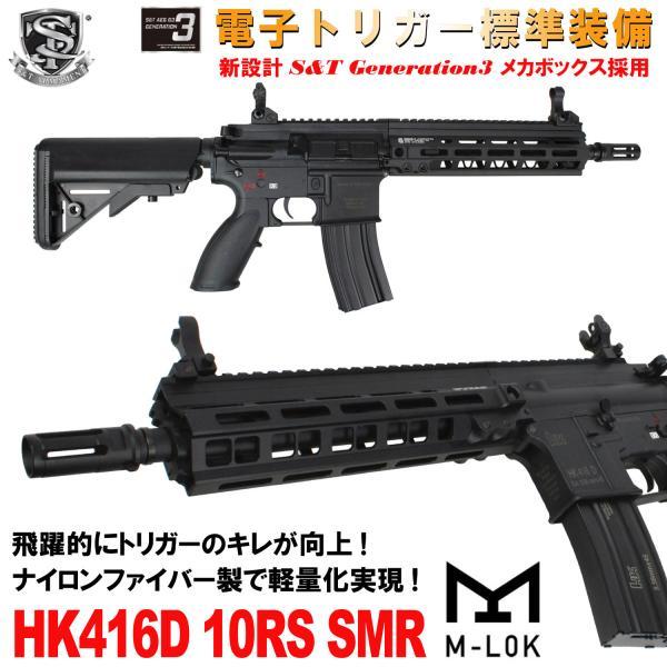 【9月入荷予約】S&T HK416D 10RS SMR スポーツライン G3電動ガン(電子トリガーシステム搭載)BK【180日間安心保証つき】※初回特価