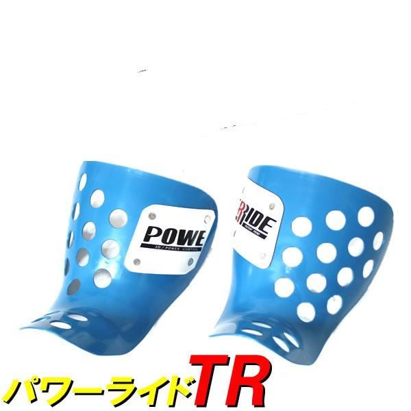 パワーライド タイプR ブルー×ホワイト|websports
