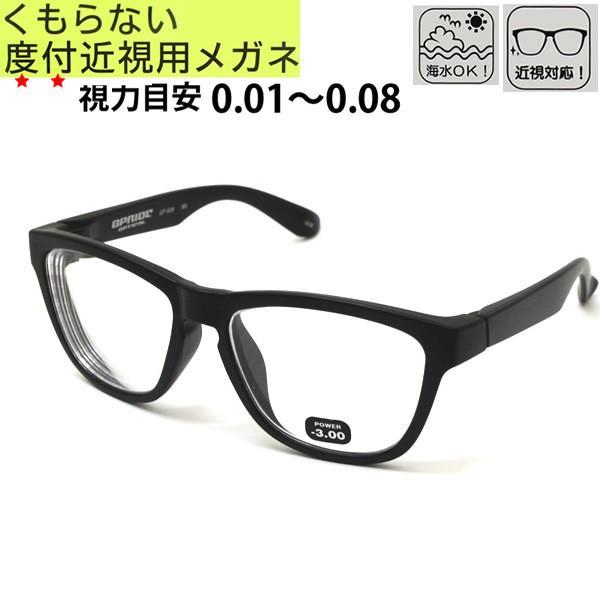Bivouac Glass ビバーク 曇らないメガネ Black ブラック 度付き 近視用