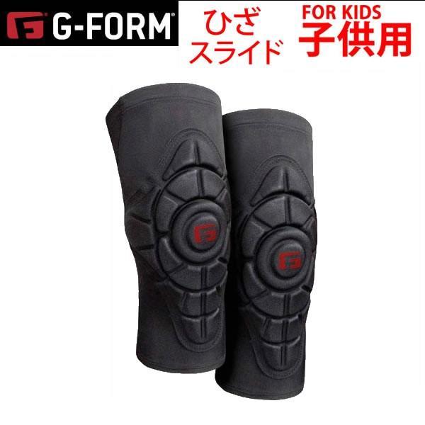 G-FORM プロテクター キッズ 膝 子供用  PRO YOUTH SLIDE  スライド ニーパッド ブラック  YKP0402019 ジーフォーム