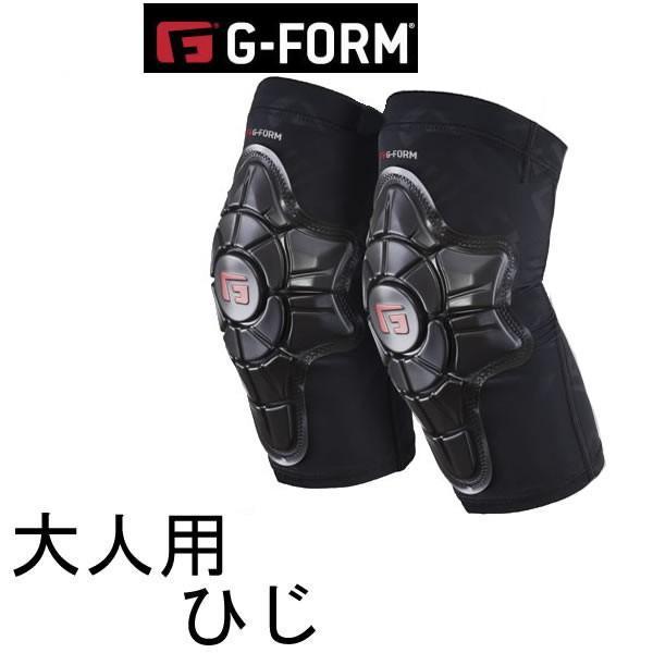 G-FORM プロテクター 肘 大人用 PRO X  エルボーパッド ブラック  ひじ EP0102 ジーフォーム
