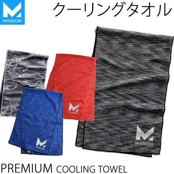 ミッション MISSION プレミアム クーリング タオル PREMIUM COOLING TOWEL  84cmX25cm 冷感タオル クール 冷却|websports