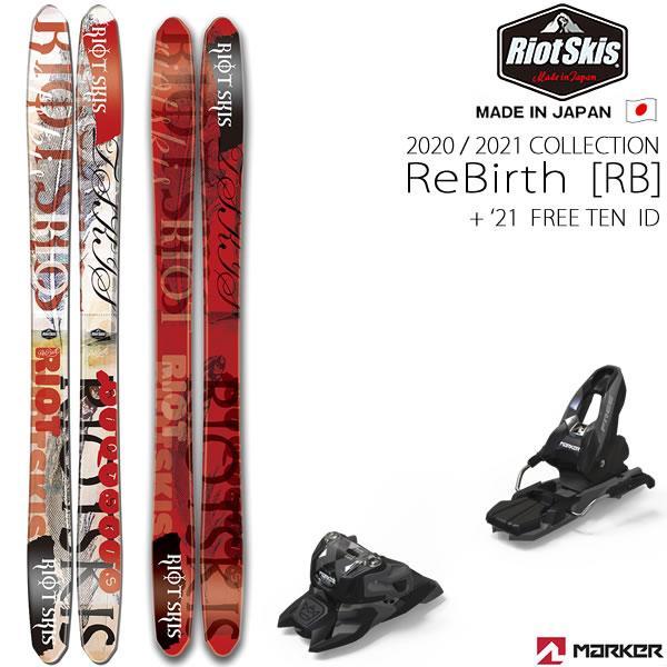 フリースタイルスキー 板  RIOT ReBirth (RB)  リバース + 21 マーカー FREE TEN ID  スキーセット  20-21  ライオット スキー板