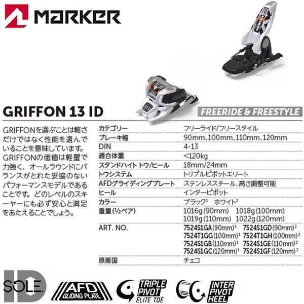 /& Marker Griffon 13 ID bindings used twice 182cm Details about  /2020 Rossignol Seek 7 skis