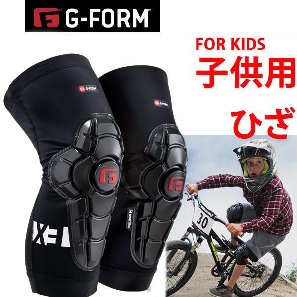 プロテクター キッズ 膝 子供用  G-FORM PRO X3 YOUTH  ニーパッド ブラック  ジーフォーム ひざ プロテクター ジュニア