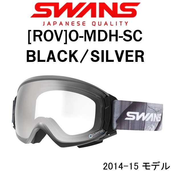 スワンズ ゴーグル SWANS ロヴォ [ROV]O-MDH-SC  ブラック×シルバー スキーゴーグル スワンズ|websports