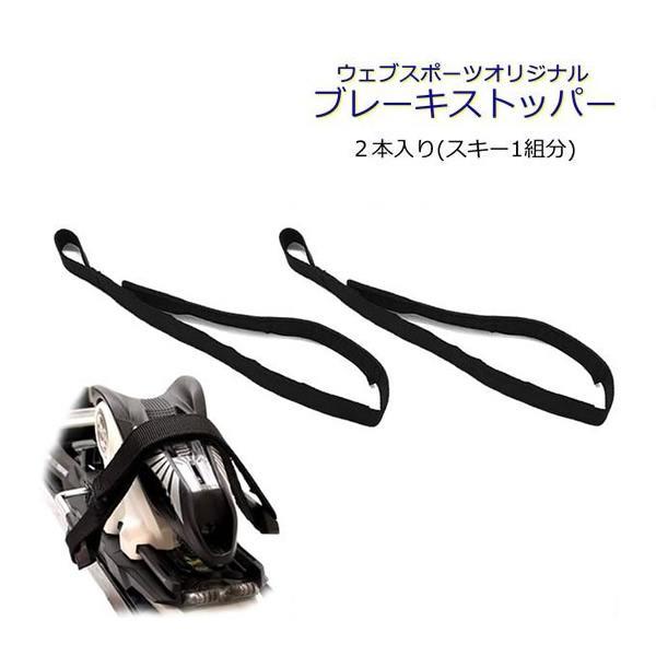 Websports オリジナル スキービンディング用 ブレーキストッパー ブラック 2本入 53043 チューンナップ用品|websports
