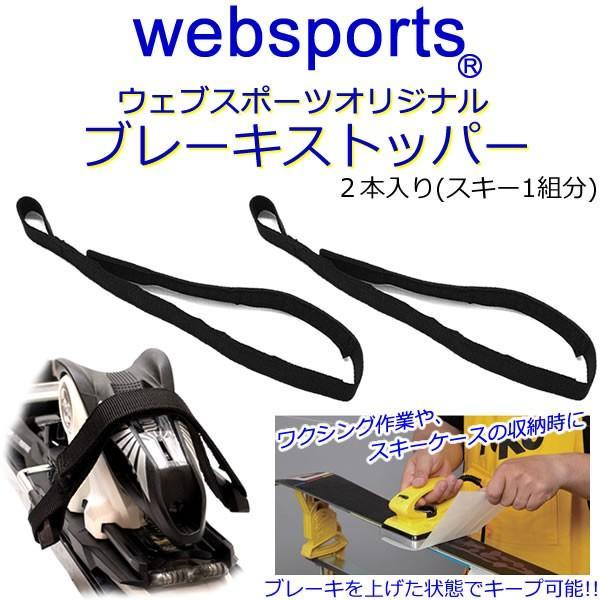 Websports オリジナル スキービンディング用 ブレーキストッパー ブラック 2本入 53043 チューンナップ用品|websports|05