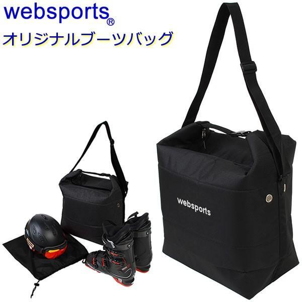 スキーブーツケース Websports オリジナル PACK-IT  Black スキー&ボードブーツ1足とヘルメットが収納可能 54393