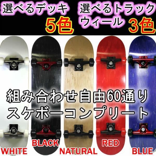 スケボー コンプリート 初心者におすすめ 選べるブランクデッキ5色 +トラック3色 +ウィール3色 (スケートボード)(スケボー)(スケートボード コンプリート)|websports