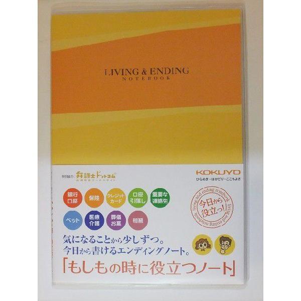 コクヨ エンディングノート「もしもの時に役立つノート」 LES-E101