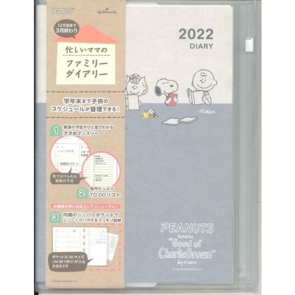 【メール便OK】日本ホールマーク 2022手帳 忙しいママのファミリーダイアリー A5 スヌーピー/仲間と読書 YDD-790-998