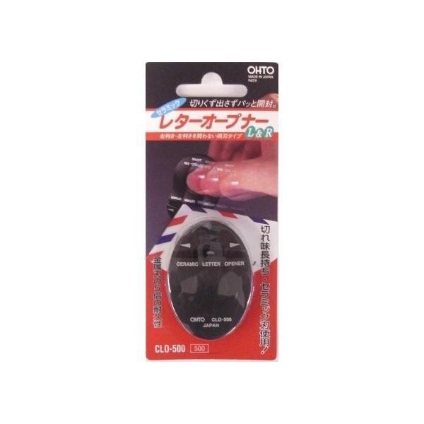 オート セラミック レターオープナーL&R 黒 CLO-500