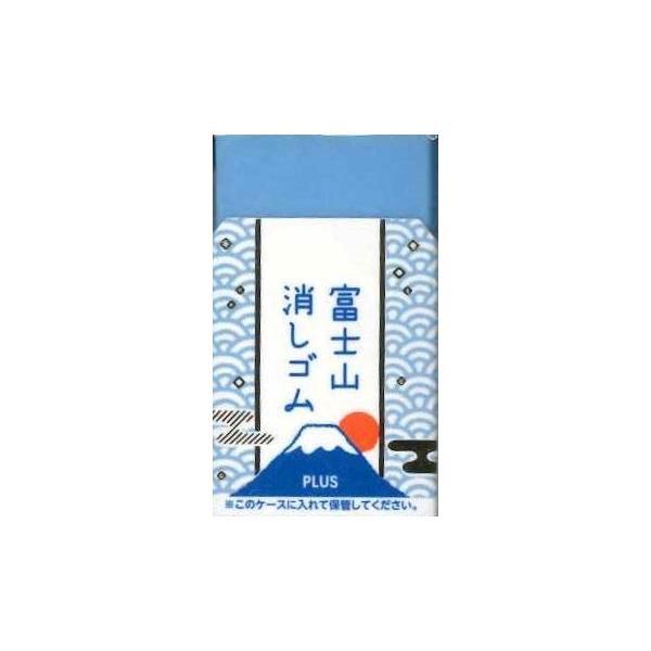 【メール便OK】プラス 富士山消しゴム 36-591 ER-100AIF