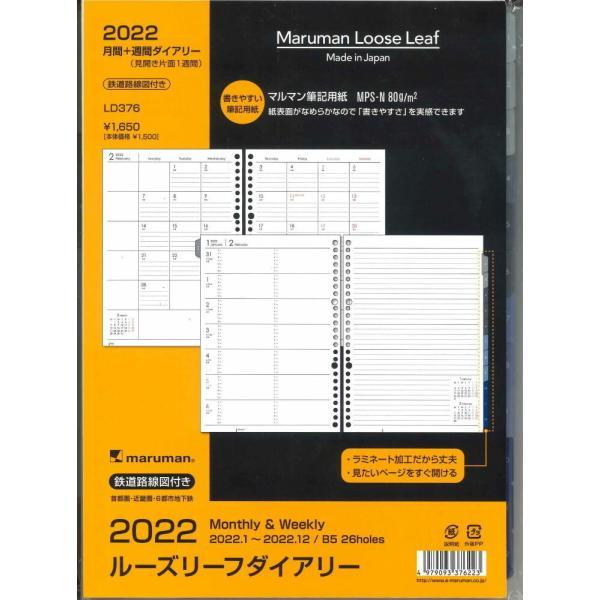 【メール便OK】マルマン 2022 ルーズリーフダイアリー 月間+週間 B5 LD376