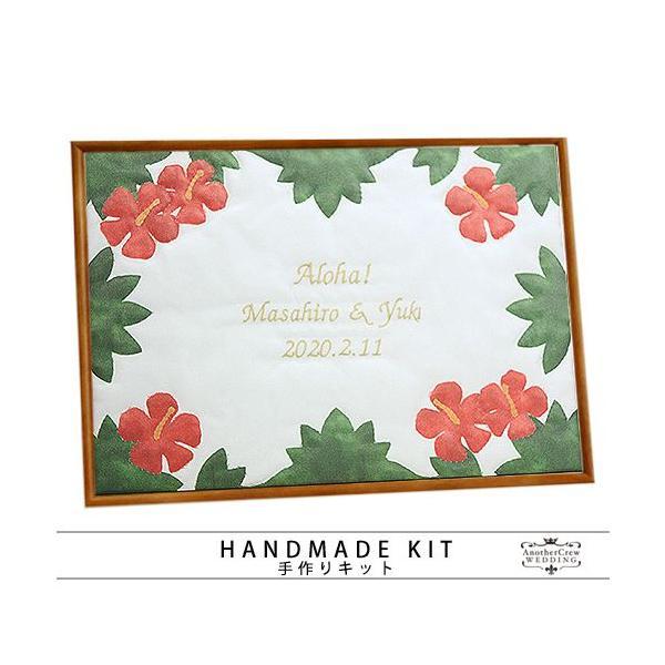 ウェルカムボード 結婚式 手作りキット ハワイアンキルト ハイビスカス 額の色:チーク ウエディング