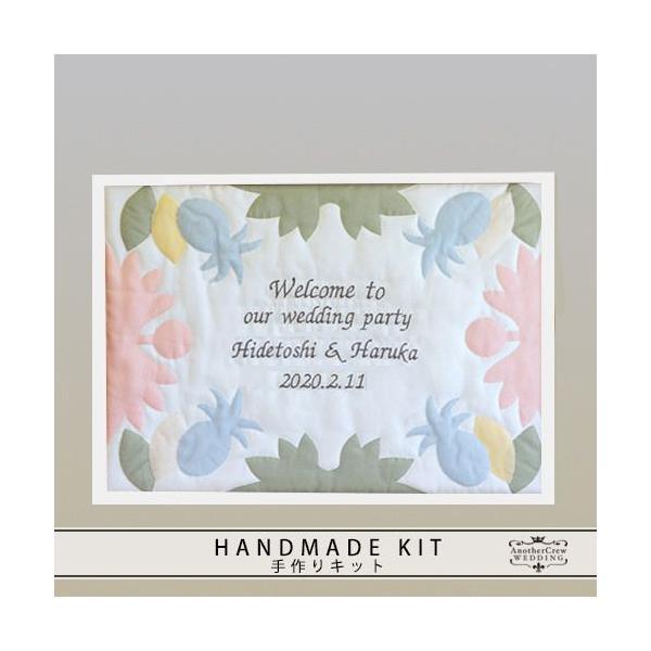 ウェルカムボード 結婚式 手作りキット ハワイアンキルト ミックス 額の色:ホワイト ウエディング