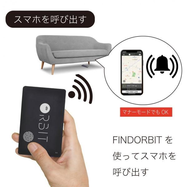 スマートタグ 紛失防止タグ 厚さわずか1.28ミリ 充電式 カード型 FINDORBIT ファインドビット ORBIT CARD 財布 忘れ物防止 置き忘れ アラーム GPS 紛失場所記録|wedge|04