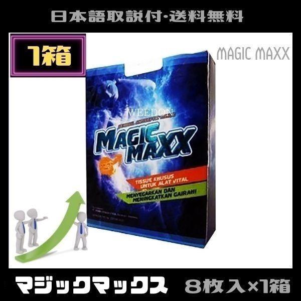 マジックマックス magic maxx ウェットティッシュ 早漏防止 1箱 日本語取説付 weedon