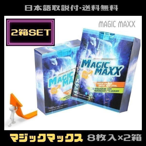 マジックマックス magic maxx ウェットティッシュ 早漏防止 2箱セット 日本語取説付|weedon