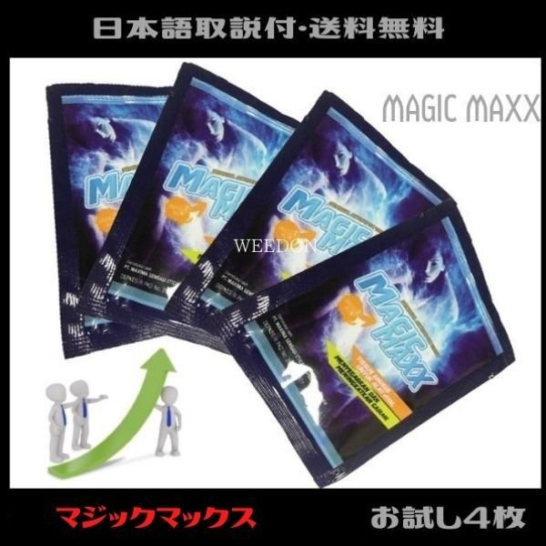 マジックマックス magic maxx ウェットティッシュ 早漏防止 お試し 4枚 日本語取説付|weedon